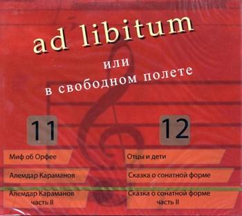 ad libitum или в свободном полёте (части 11 - 12) - фото 4619