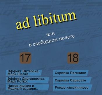 ad libitum или в свободном полёте (части 17 - 18) - фото 4625