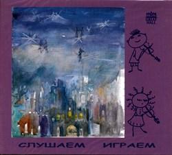 CD-02. В.А.Моцарт
