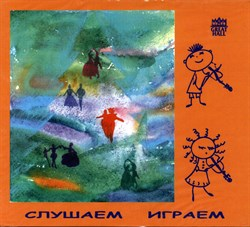 CD-05. Музыкальное путешествие ёлочки.Танцы - 2