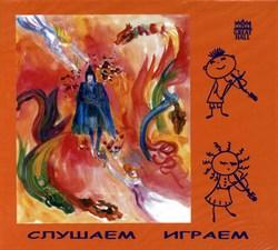 CD-06. Мальчик и дракон