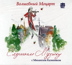 CD-14. Слушаем музыку. Моцарт - скрипичный концерт №3