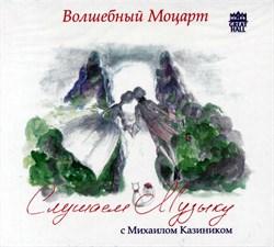 CD-15. Слушаем музыку. Моцарт - маленькая ночная серенада №13