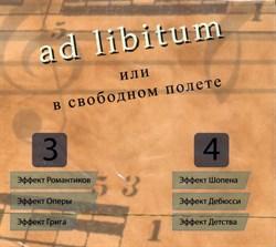 ad libitum или в свободном полёте (части 3 - 4)