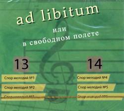 ad libitum или в свободном полёте (части 13 - 14)