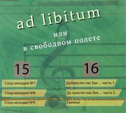 ad libitum или в свободном полёте (части 15 - 16)