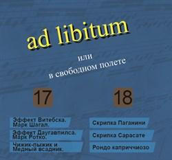 ad libitum или в свободном полёте (части 17 - 18)